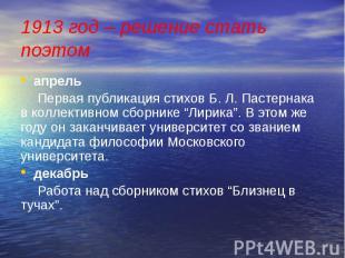 1913 год – решение стать поэтом апрель Первая публикация стихов Б. Л. Пастернака