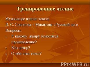Жужжащее чтение текста Жужжащее чтение текста И. С. Соколова – Микитова «Русский