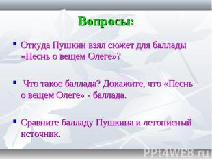 Откуда Пушкин взял сюжет для баллады «Песнь о вещем Олеге»? Откуда Пушкин взял с