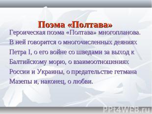 Героическая поэма «Полтава» многопланова. Героическая поэма «Полтава» многоплано