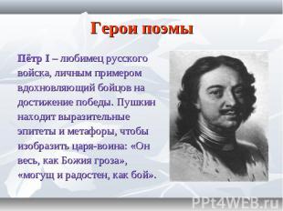 Пётр I – любимец русского Пётр I – любимец русского войска, личным примером вдох