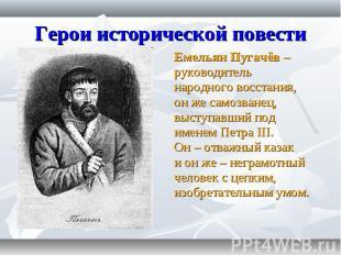 Емельян Пугачёв – Емельян Пугачёв – руководитель народного восстания, он же само