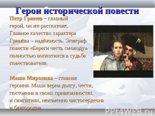Петр Гринев – главный Петр Гринев – главный герой, он же рассказчик. Главное кач