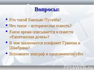 Кто такой Емельян Пугачёв? Кто такой Емельян Пугачёв? Что такое – историческая п