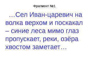 Фрагмент №1 …Сел Иван-царевич на волка верхом и поскакал – синие леса мимо глаз
