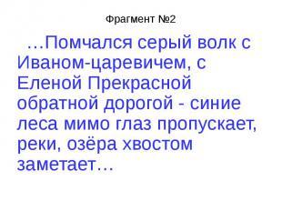 Фрагмент №2 …Помчался серый волк с Иваном-царевичем, с Еленой Прекрасной обратно