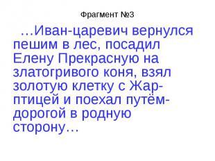 Фрагмент №3 …Иван-царевич вернулся пешим в лес, посадил Елену Прекрасную на злат
