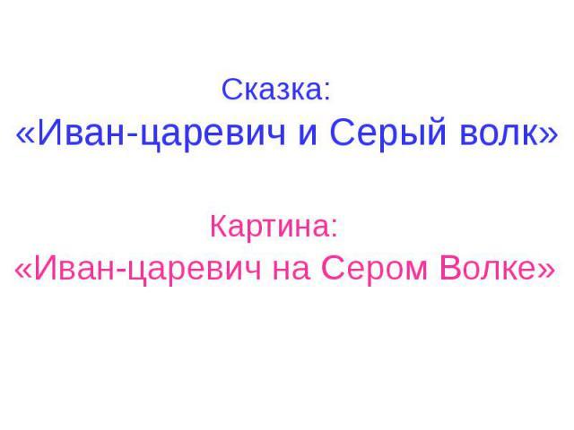 Сказка: «Иван-царевич и Серый волк»