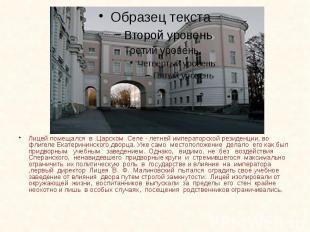 Лицей помещался в Царском Селе - летней императорской резиденции, во флигеле Ека