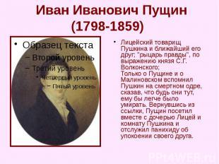 Иван Иванович Пущин (1798-1859) Лицейский товарищ Пушкина и ближайший его