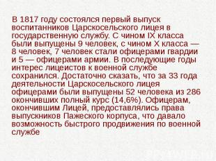 В 1817 году состоялся первый выпуск воспитанников Царскосельского лицея в госуда