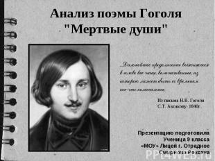 """Анализ поэмы Гоголя """"Мертвые души"""""""