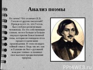 Но зачем? Что отличает Н.В. Гоголя от других писателей? Прежде всего то, что Гог