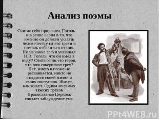 Считая себя пророком, Гоголь искренне верил в то, что именно он должен указать ч