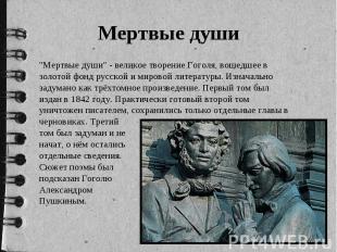 """Мертвые души """"Мертвые души"""" - великое творение Гоголя, вошедшее в золо"""