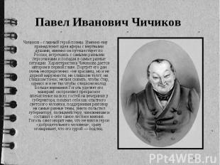 Павел Иванович Чичиков Чичиков – главный герой поэмы. Именно ему принадлежит иде