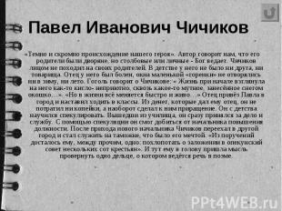Павел Иванович Чичиков «Темно и скромно происхождение нашего героя». Автор говор