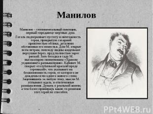 Манилов Манилов – сентиментальный помещик, первый «продавец» мертвых душ. Гоголь