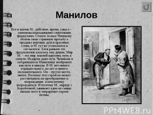 Манилов Все в жизни М.: действие, время, смысл – заменены изысканными словесными