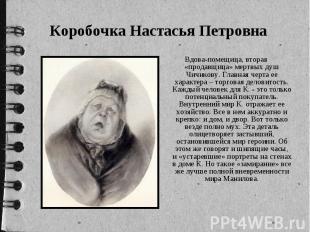 Коробочка Настасья Петровна Вдова-помещица, вторая «продавщица» мертвых душ Чичи