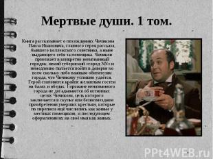 Книга рассказывает о похождениях Чичикова Павла Ивановича, главного героя расска