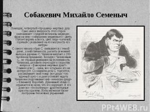 Собакевич Михайло Семеныч Помещик, четвертый «продавец» мертвых душ. Само