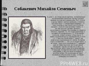 Собакевич Михайло Семеныч В доме С. на стенах висят картины, изображающие