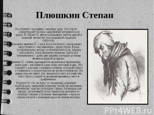 Плюшкин Степан Последний «продавец» мертвых душ. Это герой олицетворяет по