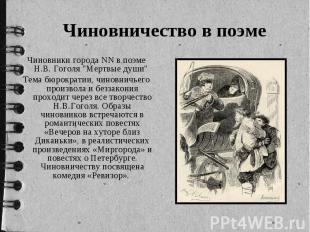 """Чиновничество в поэме Чиновники города NN в поэме Н.В. Гоголя """"Мертвые души"""