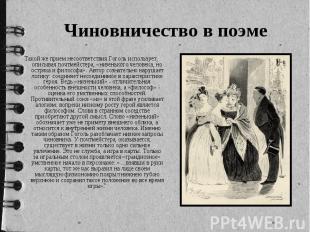 Чиновничество в поэме Такой же прием несоответствия Гоголь использует, описывая