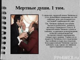 О характере, прошлой жизни Чичикова и о его дальнейших намерениях на счёт «мёртв