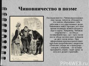 Чиновничество в поэме Посещая вместе с Чичиковым важных лиц города, читатель убе