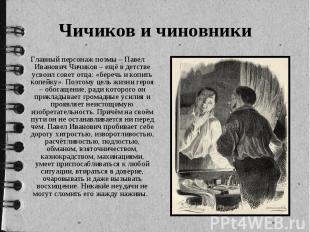 Чичиков и чиновники Главный персонаж поэмы – Павел Иванович Чичиков – ещё