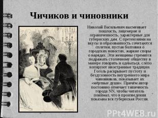 Чичиков и чиновники Николай Васильевич высмеивает пошлость, лицемерие и ограниче