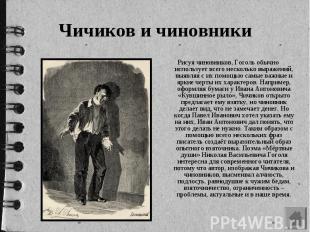 Чичиков и чиновники Рисуя чиновников, Гоголь обычно использует всего несколько в