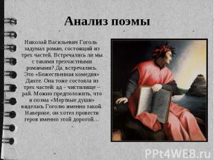 Николай Васильевич Гоголь задумал роман, состоящий из трех частей. Встречались л