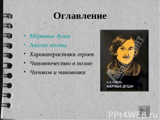Оглавление Мёртвые души Анализ поэмы Характеристики героев Чиновничество в поэме Чичиков и чиновники