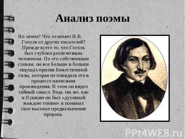 Но зачем? Что отличает Н.В. Гоголя от других писателей? Прежде всего то, что Гоголь был глубоко религиозным человеком. По его собственным словам, он все больше и больше ощущал прилив Божественной силы, которая не покидала его в процессе написания пр…