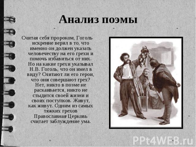 Считая себя пророком, Гоголь искренне верил в то, что именно он должен указать человечеству на его грехи и помочь избавиться от них. Но на какие грехи указывал Н.В. Гоголь, что он имел в виду? Считают ли его герои, что они совершают грех? Нет, никто…