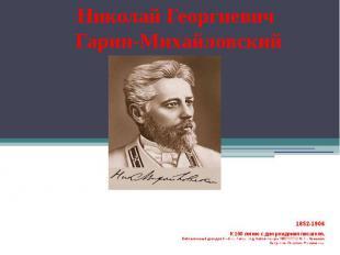 1852-1906 К 160 летию с дня рождения писателя. Библиотечный урок для 3 – 4 кл. А