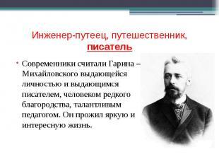 Инженер-путеец, путешественник, писатель Современники считали Гарина – Михайловс