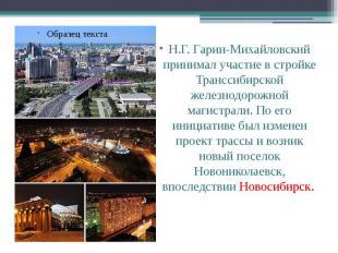 Н.Г. Гарин-Михайловский принимал участие в стройке Транссибирской железнодорожно