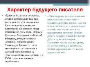 Характер будущего писателя «Добр он был тоже по-русски. Деньги разбрасывал так,