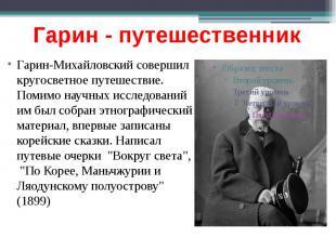 Гарин - путешественник Гарин-Михайловский совершил кругосветное путешествие. Пом