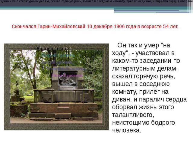 Скончался Гарин-Михайловский 10 декабря 1906 года в возрасте 54 лет.