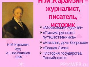 Н.М.Карамзин – журналист, писатель, историк «Московский журнал» «Письма русского
