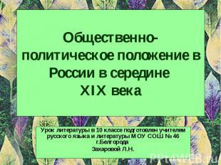Общественно-политическое положение в России в середине XIX века Урок литературы