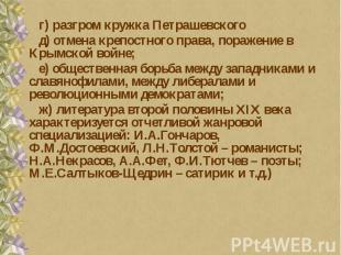 г) разгром кружка Петрашевского г) разгром кружка Петрашевского д) отмена крепос