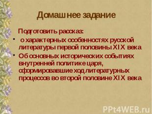 Домашнее задание Подготовить рассказ: о характерных особенностях русской литерат