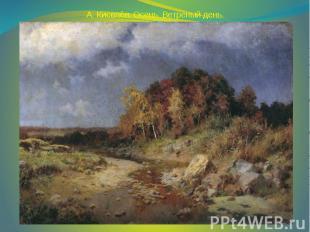 А. Киселёв. Осень. Ветреный день.